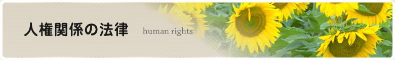人権関係の法律