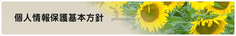 個人情報保護基本方針